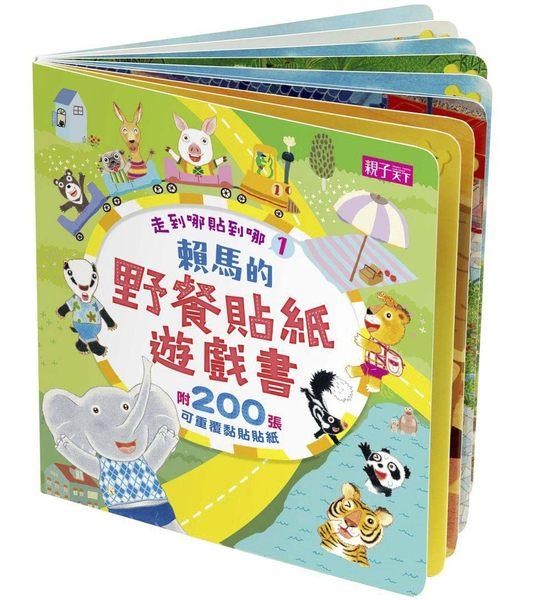 走到哪貼到哪1:賴馬的野餐貼紙遊戲書(附200張可重覆黏貼貼紙)