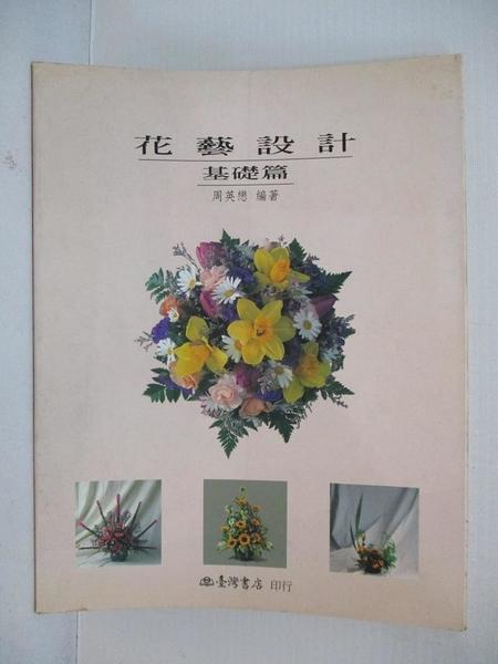 【書寶二手書T8/收藏_JU3】花藝設計 = Flower arranging_周 英戀