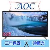 【原廠保固】美國 AOC 55吋液晶顯示器+視訊盒LE55U7570