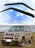 Suzuki 鈴木汽車 Jimny 98-18 台製晴雨窗 【IAC車業】