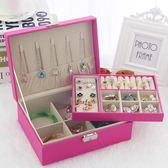 簡約首飾收納盒帶鎖耳釘耳環收納盒飾品盒【3C玩家】