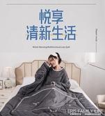 懶人被子連身抱枕兩用帶袖子冬被單人可以穿的玩手機被子蓋被一體ATF 艾瑞斯居家生活