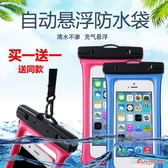 手機防水袋 潛水套觸屏外賣游泳密封殼防塵華為蘋果通用防水手機套 5色