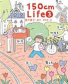 (二手書)150cm Life3
