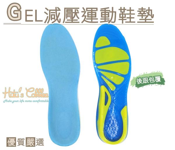 糊塗鞋匠 優質鞋材 C104 GEL減壓運動鞋墊 有效減壓 高彈力 後跟包覆