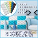 【居美麗】3D立體泡棉 床頭泡棉貼 隔音...