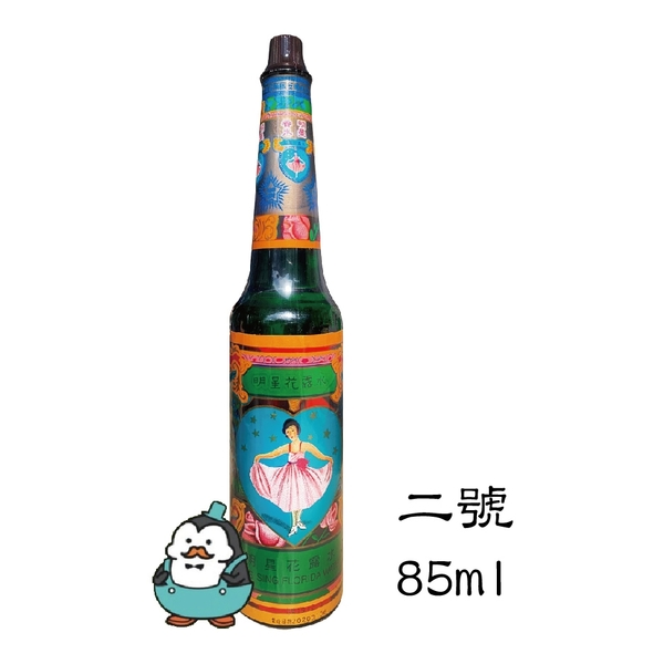 越陳越香 正牌明星花露水 (二號) 85ml