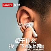 交換禮物無線耳機入耳式迷你高音質運動適用蘋果華為小米 美物生活館
