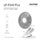 【小樺資訊】開發票 ONPRO UF-IFAN Plus 無線小夜燈涼風扇 USB扇 迷你扇