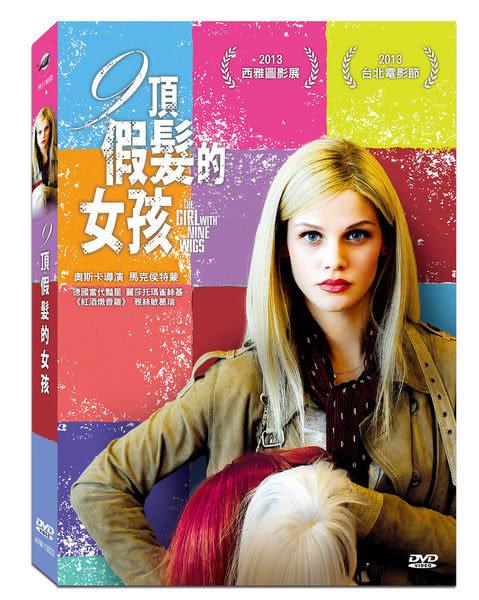 9頂假髮的女孩 DVD (購潮8)