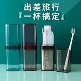 【快出】旅行牙刷收納盒便捷套裝漱口杯創意洗漱杯子刷牙杯子情侶牙具牙缸
