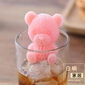 小熊冰塊模具可愛立體硅膠冰格制冰盒凍冷凍冰雕模【白嶼家居】