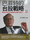 【書寶二手書T7/股票_ING】巴菲特的台股戰略(修訂版)_流川美加