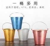 冰桶 不銹鋼冰桶香檳桶紅酒冰塊桶電鍍創意冰桶KTV酒吧用具裝冰塊的桶【快速出貨八折下殺】