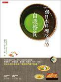(二手書)一個日本料理吃貨的自我修養:大和民族的「旬」之味,別說你吃過就懂,萬種..
