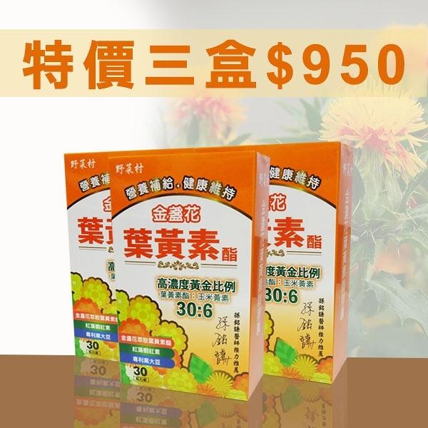野菜村-金盞花葉黃素酯膠囊 **3盒特價組**