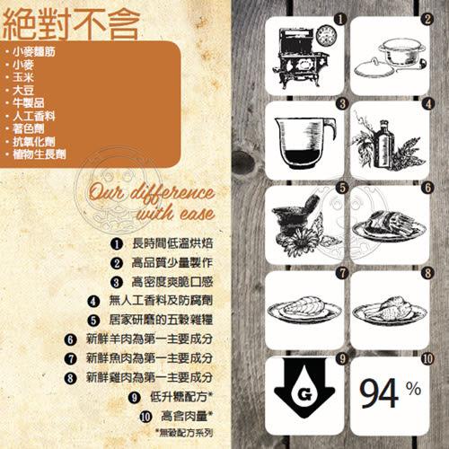 【zoo寵物商城】烘焙客Oven-Baked》成犬草飼羊配方犬糧小顆粒2.2磅1kg/包(免運費)