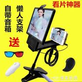 手機螢幕高清3D放大器鏡蘋果安卓手機通用喇叭看片神器防輻射  台北日光