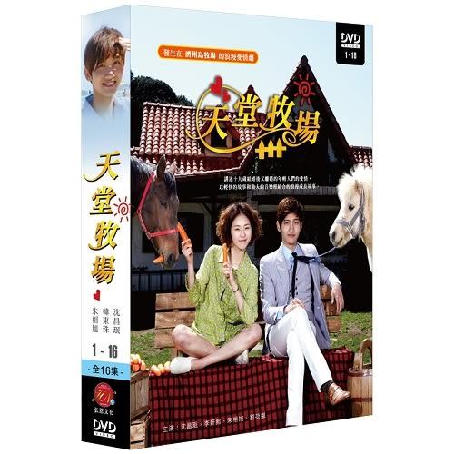 天堂牧場 DVD ( 沈昌珉/李妍熙(李沇熹)/朱相昱(朱相旭)/劉荷娜 )