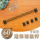 邊條/補強桿/圍籬【配件類】60公分烤黑半套管設計邊條 dayneeds