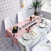 餐桌墊桌布布藝棉麻小清新風格ins北歐網紅布藝防水桌墊歐式茶几餐桌布
