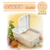 【九元  】翰庭BI 5880 小家庭米桶米箱