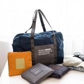 旅行袋女大容量手提包輕便可折疊簡約多功能短途韓版便攜行李袋男 居享優品