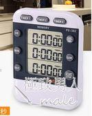 三通道電子正倒計時定時提醒器記憶功能SMY5001【極致男人】