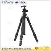 GIZOMOS GP-26C4 碳纖 三腳架 公司貨 全景360度 小蠻腰雲台 快拆板 微單眼 數位相機
