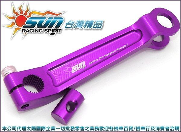 【洪氏雜貨】 A4711065913-3 台灣機車精品 煞車搖臂 新舊勁戰-GTR-BWS 紫色一組入(現貨+預購)