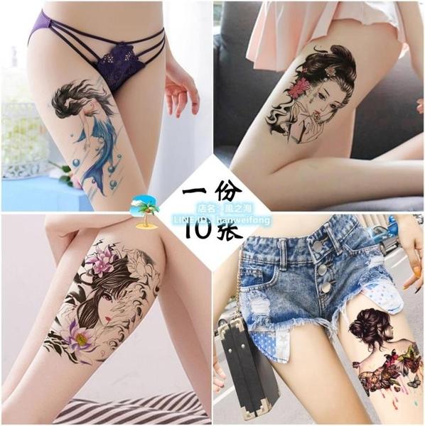 10張紋身貼防水女持久花臂韓國性感藝妓腿部腹部手臂遮疤仿真刺青貼紙紋身貼紙【風之海】