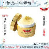 【一期一會】【日本現貨】日本 Dr.Ci:Labo城野醫生 3D黃金緊緻膠原滋養凝露120g「日本直送」