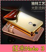 【萌萌噠】Xiaomi  紅米機  Note 3 奢華電鍍鏡面保護殼 金邊框+鏡面背蓋 二合一推拉式 手機殼 手機套