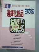 【書寶二手書T3/美容_NBN】正確選擇化粧品的方法_西岡一/原著, 楊淑雲