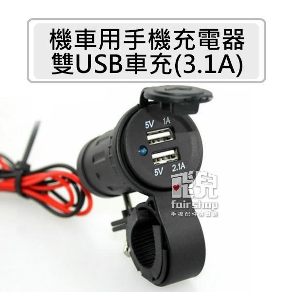 【飛兒】大流量充電 C862 機車雙USB車充座 (U型把手支架) 3.1A大流量 充電器 手機 保險絲 防水塞