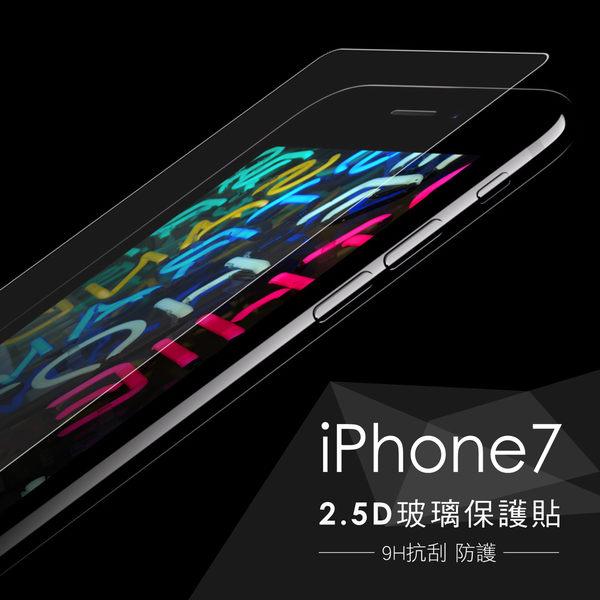 【3C共和國】超薄0.2mm 強化 9H 玻璃貼 鋼化膜 iphone 8 7 4.7 Plus SE 5 5S iPhone6 6s Plus X