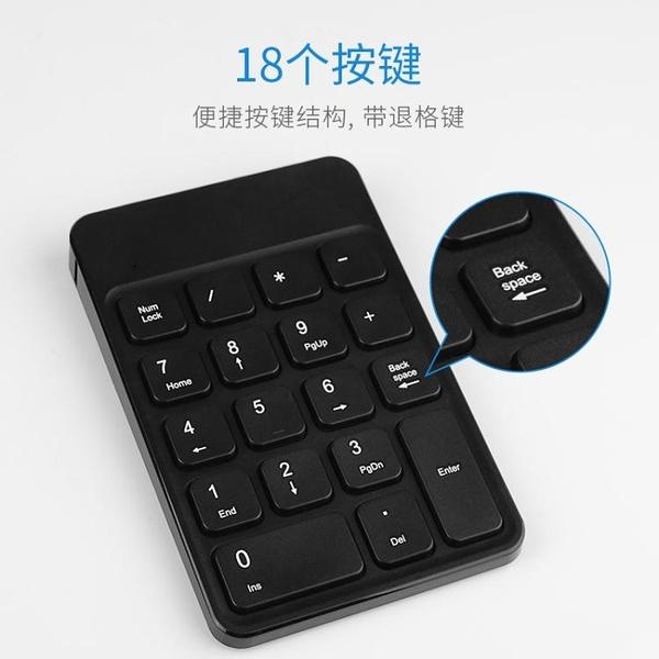 BOW航世筆記本外接藍芽數字鍵盤 蘋果手提電腦usb外置有線無線數字鍵小鍵盤靜音 印巷家居