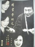【書寶二手書T4/宗教_HEP】林雲學研究 (一)_王世明