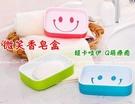 【微笑香皂盒】可愛卡通笑臉表情肥皂盤 肥皂盒 肥皂架