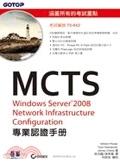 二手書《MCTS 70-642 WINDOWS SERVER 2008 NETWORK INFRASTRUCTURE CONFIGURATION專業認證手冊》 R2Y 9861819118