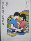 【書寶二手書T9/翻譯小說_JAA】明天,我要和昨天的妳約會_七月隆文