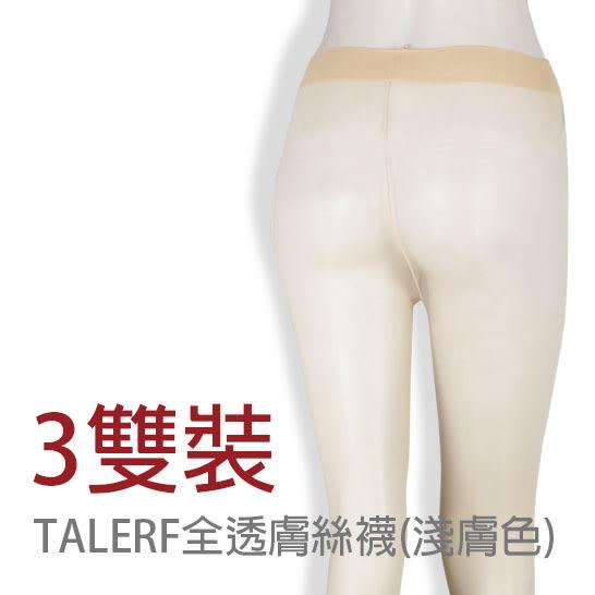 TALERF全透膚絲襪(淺膚色/共2色)-女3雙裝 /全透明 顯瘦/台灣製造