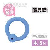 【毛麻吉寵物舖】Simply Fido 4.5吋療癒環-寶貝藍
