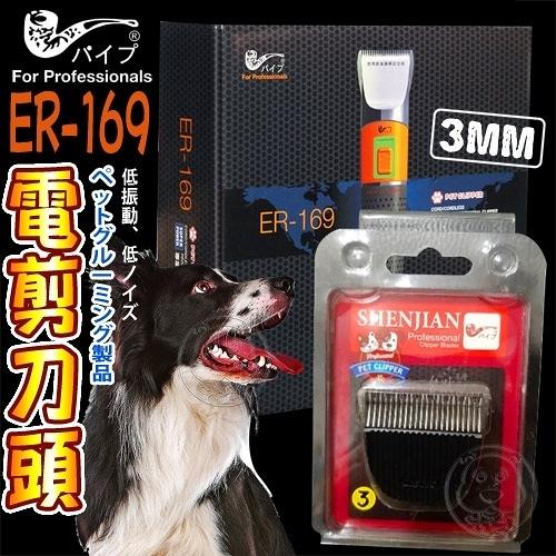 📣此商品48小時內快速出貨🚀》PiPe煙斗牌》ER-169寵物3MM電剪刀頭