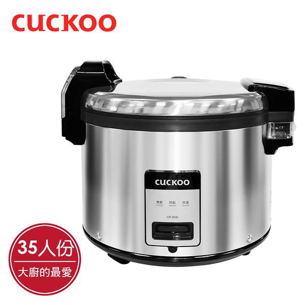 ★CUCKOO 韓國福庫★35人大容量炊飯電子鍋 CR-3032