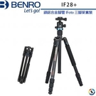 BENRO 百諾 IF28+ 鎂鋁合金 三腳架單反腳架套裝 【公司貨】