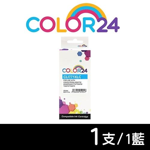 【COLOR24】for Canon CLI-771XLC 藍色高容量相容墨水匣 /適用 TS6070/MG5770/MG6870/MG7770/TS5070/TS8070