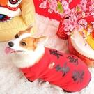 柯基衣服裝新年寵物拜年狗狗唐裝泰迪法斗潮牌中型犬 快速出貨