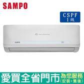 (全新福利品)SAMPO聲寶7-9坪1級AU/AM-QC50DC變頻冷暖空調_含配送到府+標準安裝【愛買】