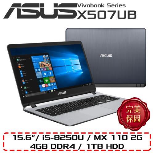ASUS 華碩 X507UB-0331B8250U 包包+滑鼠
